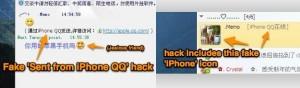 iphone-qq2