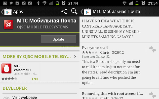 MTC Mobile Mail.