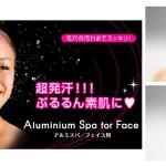 Máscara de beleza japonesa.