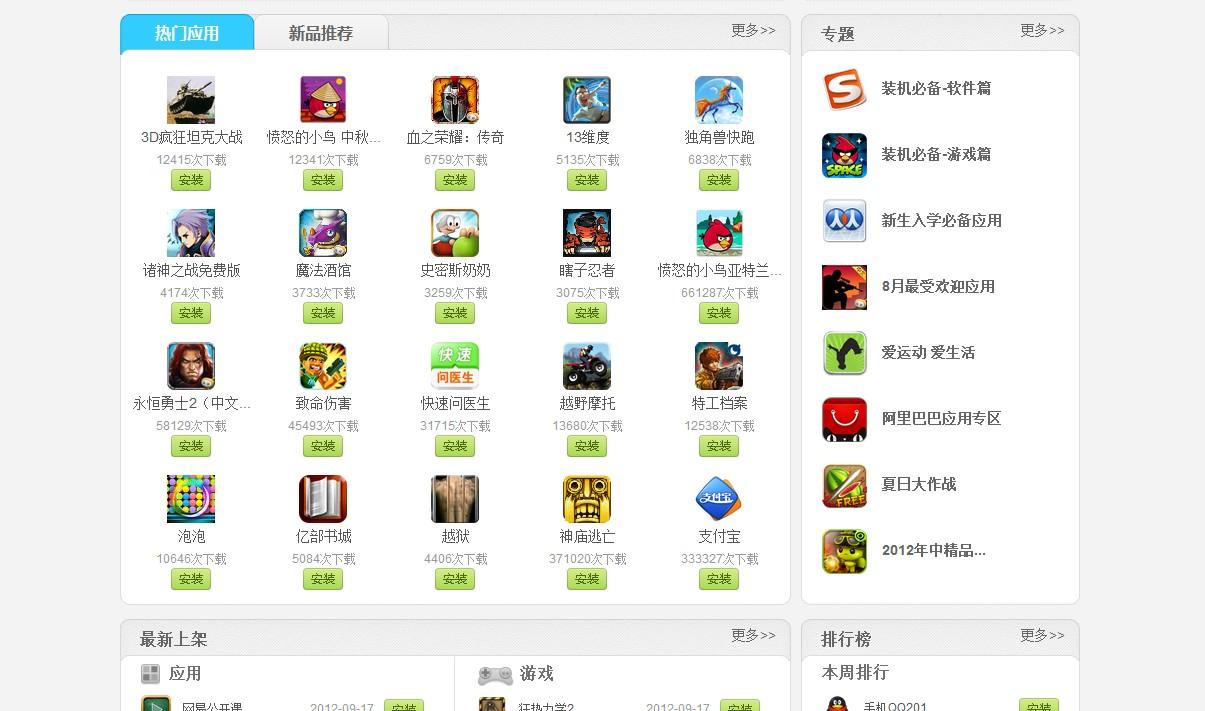 Apps piratas na loja da Alibaba.