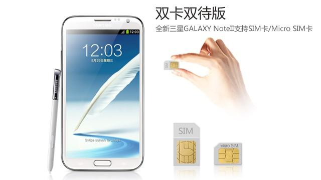 Galaxy Note 2 dual SIM.