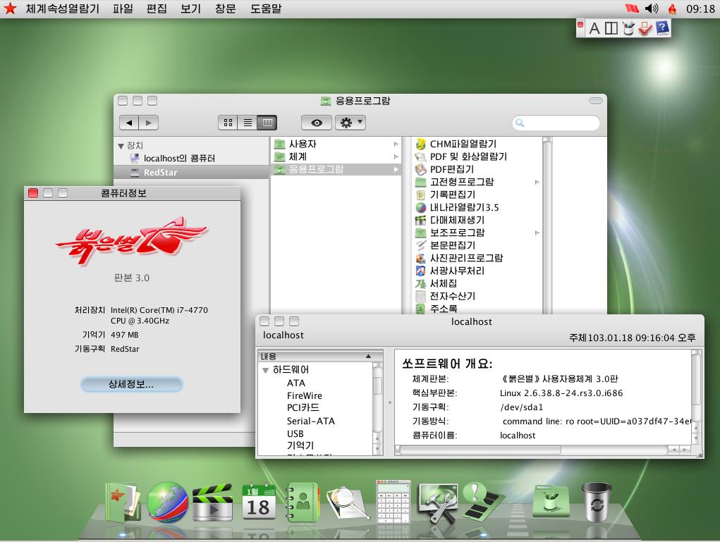 coreia nort Redstar linux 2
