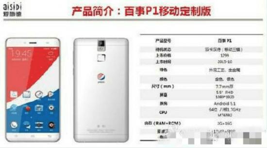 pepsi-p1-smartphone-leak