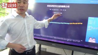 escola-china-reconhecimento-facial-zhejiang